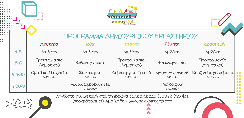 programma_ergastirion